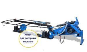 Детали для роторных косилок
